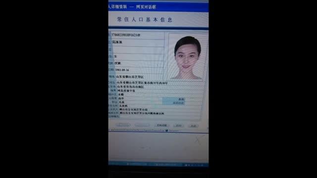 Watch and share 中国的明星们 她们不在乎我们 范冰冰 户籍资料 身份证号码 GIFs on Gfycat