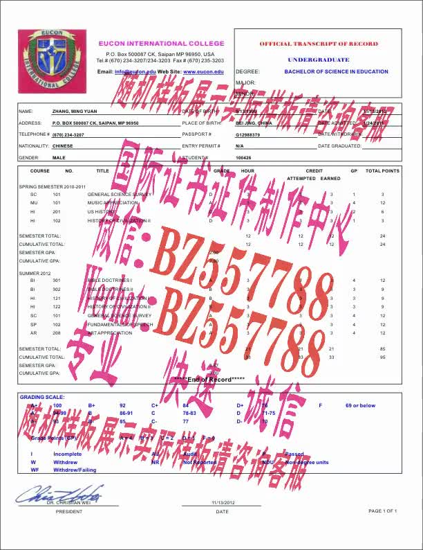 Watch and share 做个假的中央大学毕业证成绩单[咨询微信:BZ557788]办理世界各国证书证件 GIFs on Gfycat