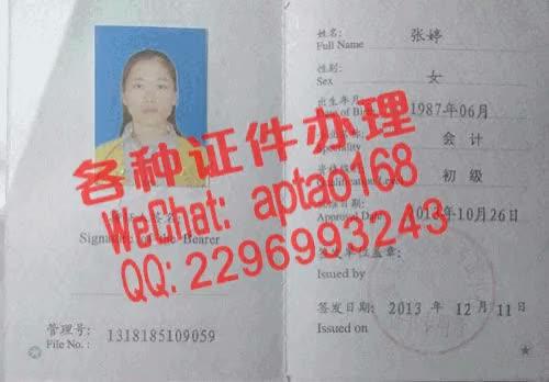 Watch and share 3xl91-哪里能办经济师证V【aptao168】Q【2296993243】-z13t GIFs by 办理各种证件V+aptao168 on Gfycat
