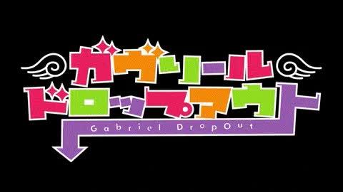 Watch and share Gabriel Anime GIFs on Gfycat