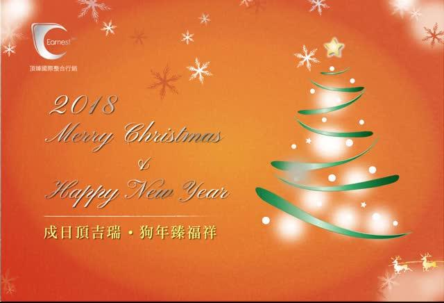 Watch and share 聖誕新年賀卡11-01 2 GIFs on Gfycat