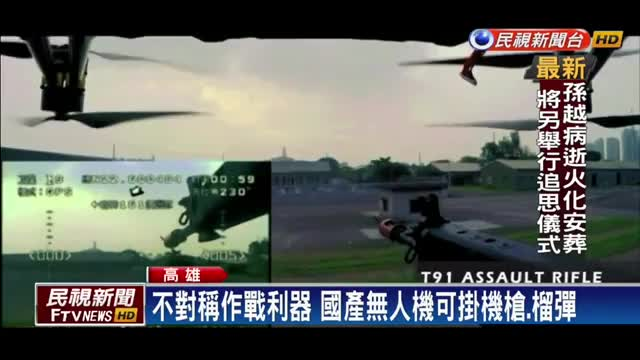Watch Taiwanese Quadcopter NUMBA ONE GIF by mojave955 (@charlielee955) on Gfycat. Discover more drone, military, militarygfys, republic of china, taiwan GIFs on Gfycat