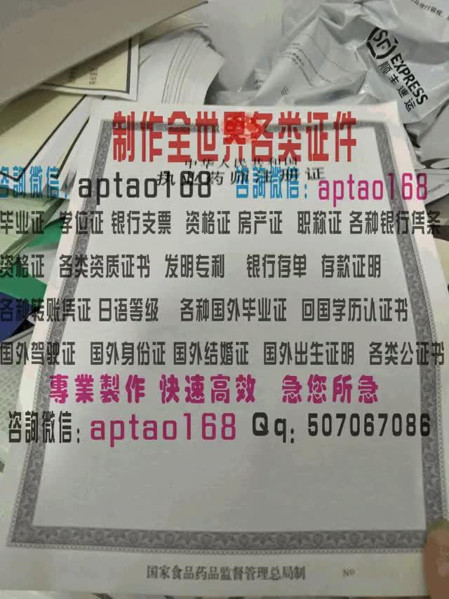 Watch and share 执业药师注册证 GIFs by 各国证书文凭办理制作【微信:aptao168】 on Gfycat