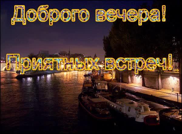 Watch and share Доброго Вечера Приятных Встреч Гиф GIFs on Gfycat