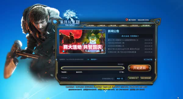 Watch and share Ff14 Cn Launcher GIFs on Gfycat