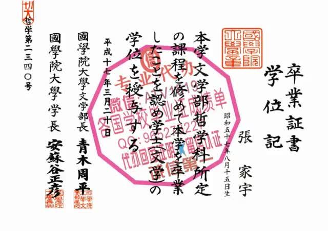 Watch and share 办理立正大学毕业证[WeChat-QQ-965273227]代办真实留信认证-回国认证代办 GIFs on Gfycat