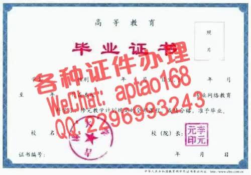 Watch and share B379j-湖南司法警官职业学院毕业证办理V【aptao168】Q【2296993243】-i00y GIFs by 办理各种证件V+aptao168 on Gfycat
