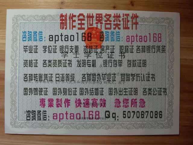 Watch and share 学士学位证样板 GIFs by 各国证书文凭办理制作【微信:aptao168】 on Gfycat