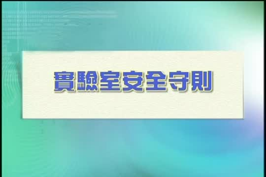 Watch and share 1 實驗室安全守則 GIFs by The Livery of GIFs on Gfycat