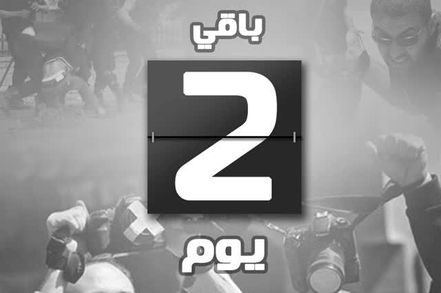 Watch 2 days GIF by Ibrahim A. Saqr (@ibrahima.saqr) on Gfycat. Discover more JATO GIFs on Gfycat