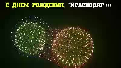 Watch and share С Др Крас Фейер GIFs by fanskrasnodar on Gfycat