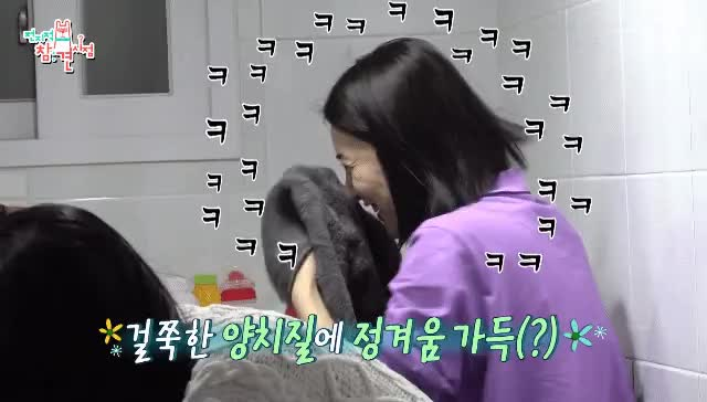 Watch and share [전참시] 폭풍 양치하는 브레이브걸스 유정.GIF GIFs by podong on Gfycat