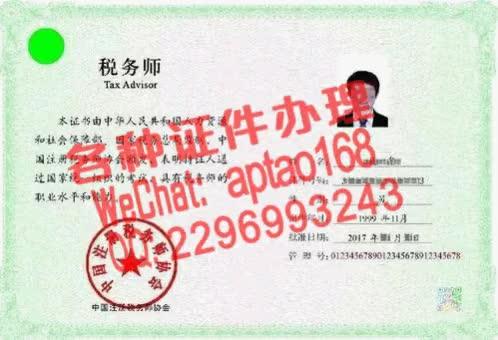 Watch and share 0auu4-制作托业证书多少钱V【aptao168】Q【2296993243】-xvrr GIFs by 办理各种证件V+aptao168 on Gfycat