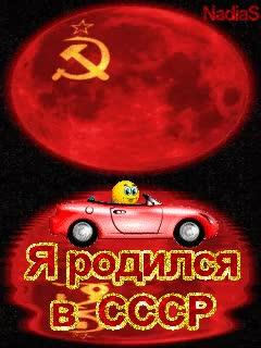 Watch and share Я Родился В СССР GIFs on Gfycat
