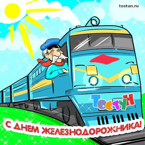 Watch and share С Днем Железнодорожника animated stickers on Gfycat