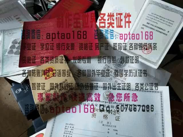 Watch and share 国有土地使用证 GIFs by 各国证书文凭办理制作【微信:aptao168】 on Gfycat
