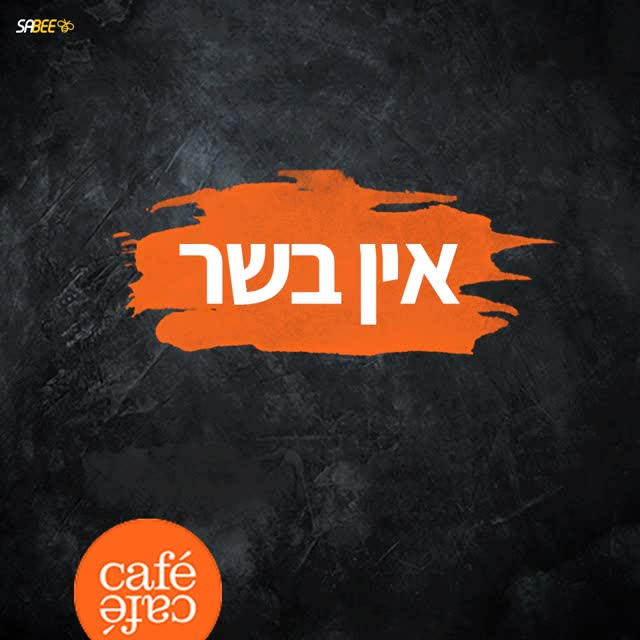 Watch and share גיף-קפה-קפה-5 GIFs on Gfycat