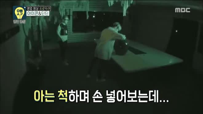 Đi nhà ma mà sợ đến phá banh chành thế này thì chắc chỉ có hội mỹ nam iKON