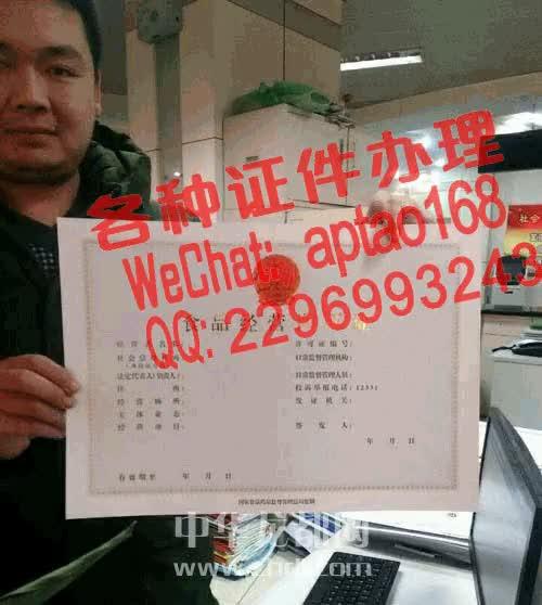 Watch and share 8ky4m-怎么办假建设用地规划许可证V【aptao168】Q【2296993243】-kigu GIFs by 办理各种证件V+aptao168 on Gfycat