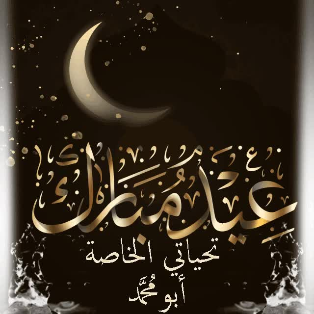 Watch and share EID-Mubarak GIFs on Gfycat