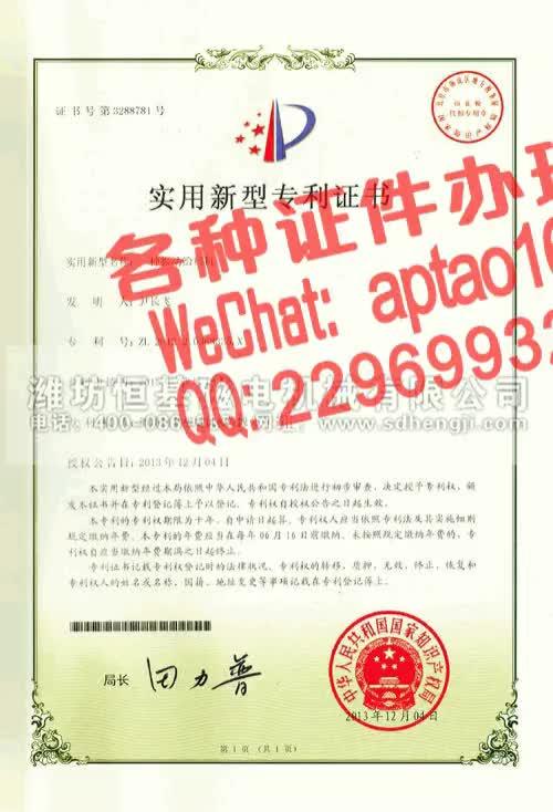 Watch and share A0iw8-怎么办假设计单温资质等级证书V【aptao168】Q【2296993243】-4o4e GIFs by 办理各种证件V+aptao168 on Gfycat