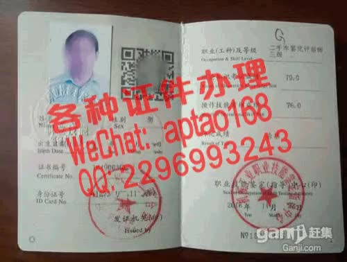 Watch and share 5vjn9-上海外国语大学毕业证办理V【aptao168】Q【2296993243】-91jb GIFs by 办理各种证件V+aptao168 on Gfycat