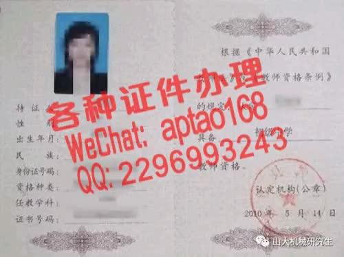 Watch and share 8g868-山东外事翻译职业学院毕业证办理V【aptao168】Q【2296993243】-prdx GIFs by 办理各种证件V+aptao168 on Gfycat