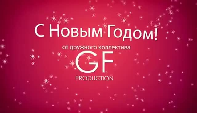 Watch and share С НОВЫМ ГОДОМ!!! (Команда GOODFRAME PRODUCTION) GIFs on Gfycat