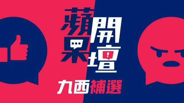 Watch and share 20181116 九西補選論壇 GIFs on Gfycat