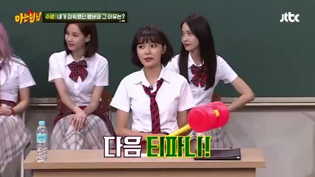 Watch and share [폭로전] 이것이 10년 차 우정(?) 수영의 거침없는 팩트 폭력☆ GIFs by Koreaboo on Gfycat