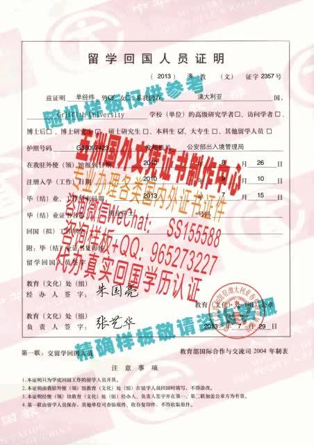 Watch and share 哪里能做假中国身份证[WeChat-QQ-507067086]各种证件制作 GIFs by 各国证书文凭办理制作【微信:aptao168】 on Gfycat