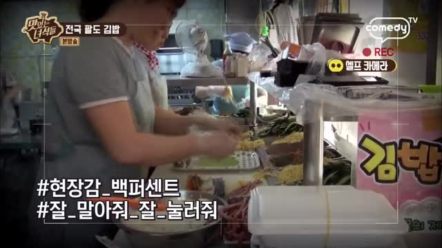 Watch and share 맛있는 녀석들 전국팔도김밥 GIFs by ruliweb.com/mypi on Gfycat