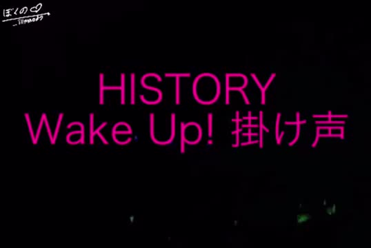 Watch HISTORY (히스토리) WakeUp! 【掛け声】 GIF on Gfycat. Discover more related GIFs on Gfycat