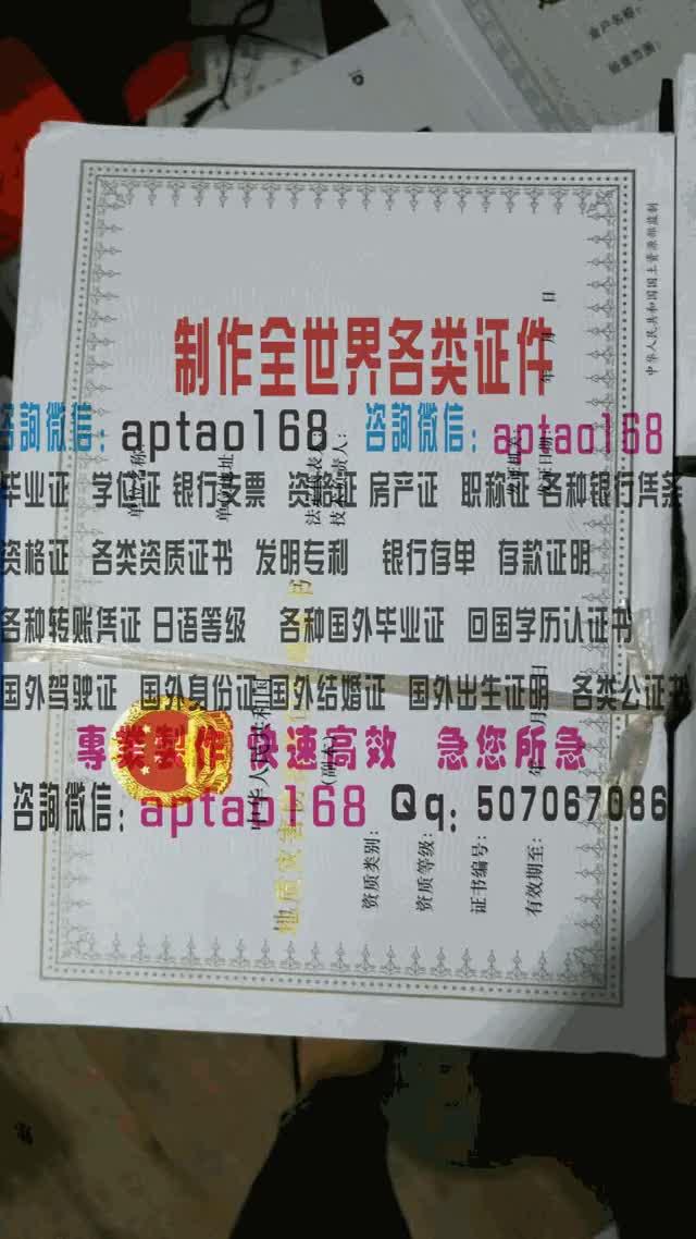 Watch and share 地质灾害防治单位资质证书01 GIFs by 各国证书文凭办理制作【微信:aptao168】 on Gfycat