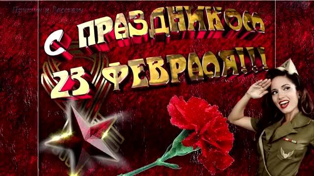 Watch and share Поздравление С 23 Февраля - Цитаты И Афоризмы GIFs on Gfycat