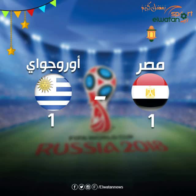 Watch and share Egypt-VS-Uru GIFs on Gfycat