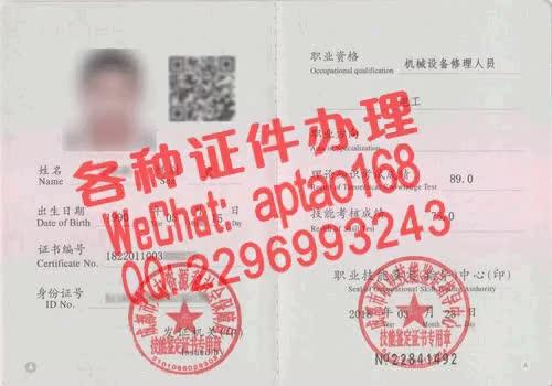 Watch and share 1vdzp-制作装饰工程设计资质证书多少钱V【aptao168】Q【2296993243】-uwsa GIFs by 办理各种证件V+aptao168 on Gfycat