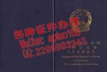 Watch and share Z9119-福州大学毕业证办理V【aptao168】Q【2296993243】-99zr GIFs by 各种证件制作办理-微aptao168 on Gfycat