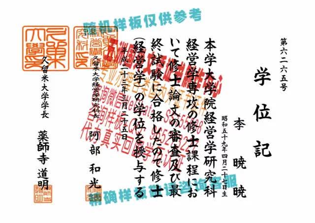 Watch and share 办理福冈大学毕业证[WeChat-QQ-965273227]代办真实留信认证-回国认证代办 GIFs by 各国证书文凭办理制作【微信:aptao168】 on Gfycat