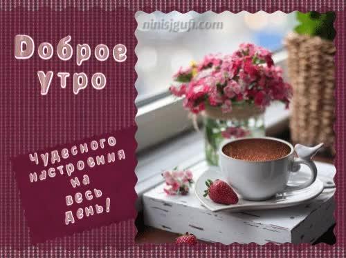 Watch and share Доброе Утро GIFs and Настроение GIFs by ninisjgufi on Gfycat