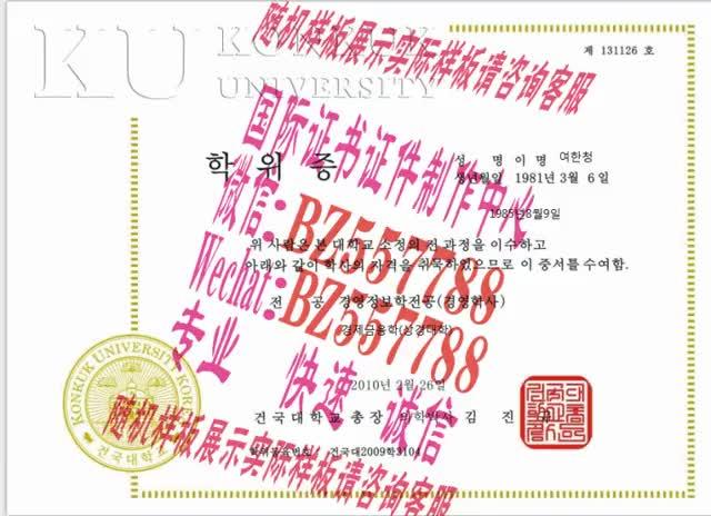 Watch and share 做个假的东京学艺大学毕业证成绩单[咨询微信:BZ557788]办理世界各国证书证件 GIFs on Gfycat