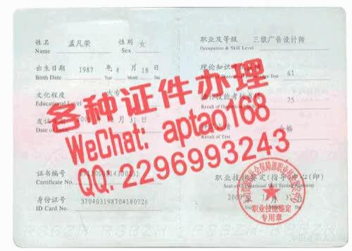 Watch and share 5tpn9-制作计算机资质证书V【aptao168】Q【2296993243】-tj7p GIFs by 办理各种证件V+aptao168 on Gfycat