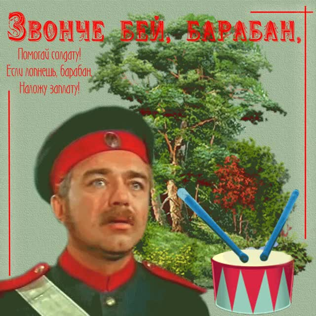 Watch and share Плейкаст «Звонче Бей, Ба-РА-БАН!» GIFs on Gfycat