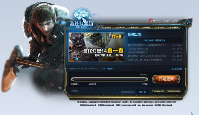 Watch ff14 chinese launcher GIF on Gfycat. Discover more related GIFs on Gfycat