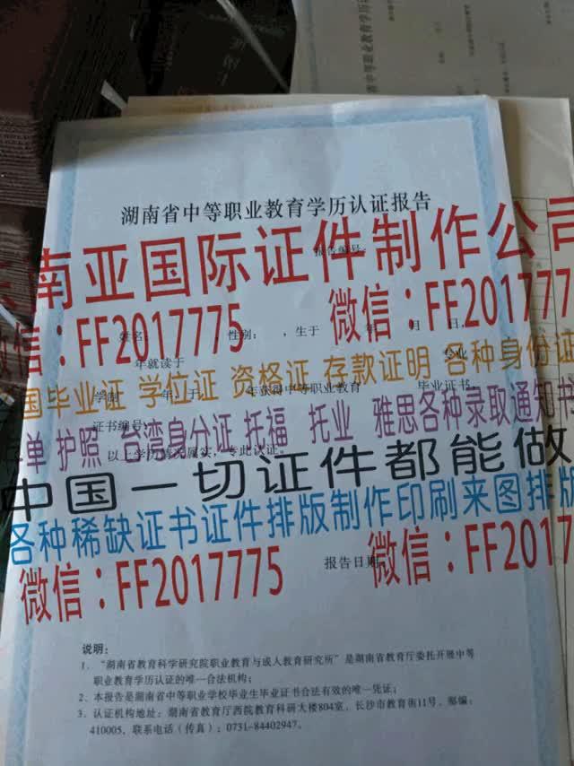 Watch and share Btzjxf(急需云南省中专毕业证怎么办(微FF2017775信)专业制作z5t1p GIFs by 各种证件制作-微信:FF2017775 on Gfycat