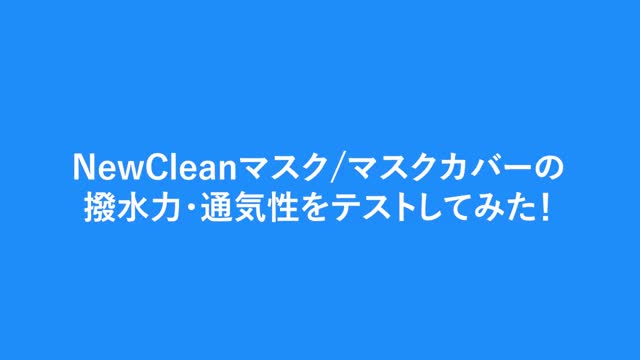 Watch and share 新可靈 布口罩測試 JP GIFs by miyabieito8 on Gfycat