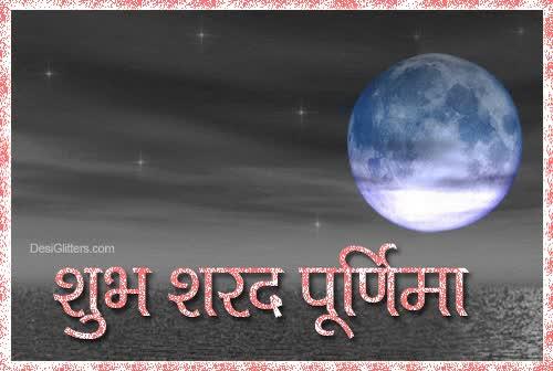 Watch and share Shubh Sharad Purnima ! GIFs on Gfycat