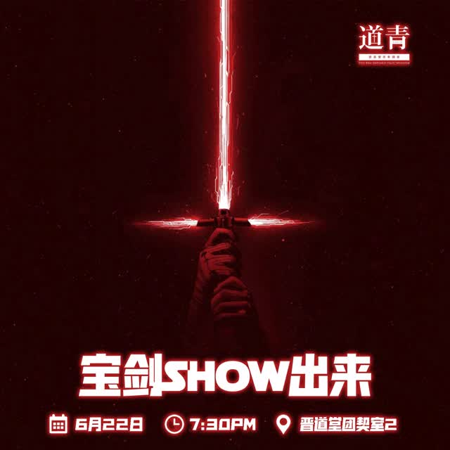 Watch and share 宝剑Show出来 GIFs on Gfycat