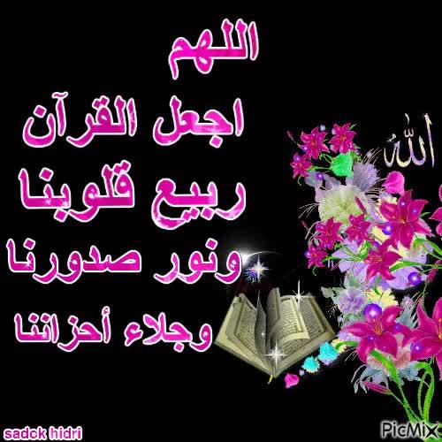 Watch and share اللهم اجعل القرآن العظيم ربيع قلوبنا، ا، GIFs on Gfycat
