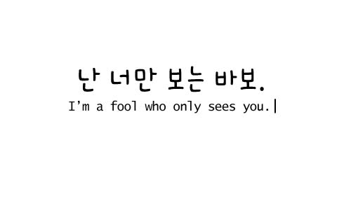 Watch and share Korean Phrases GIFs and Korean Lyrics GIFs on Gfycat